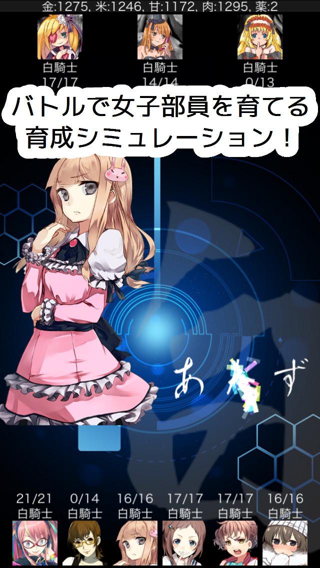 激闘!女子コマンド部(団体)のスクリーンショット_2