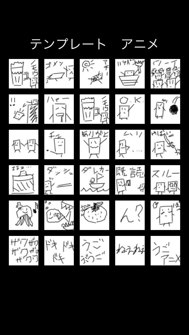 うごアニメのスクリーンショット_3