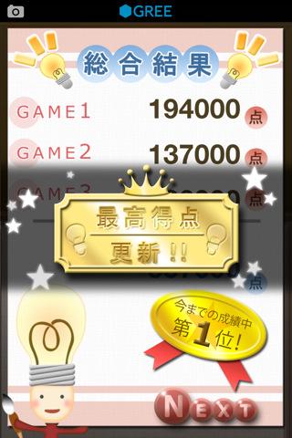 漢字★脳育ゲームのスクリーンショット_5
