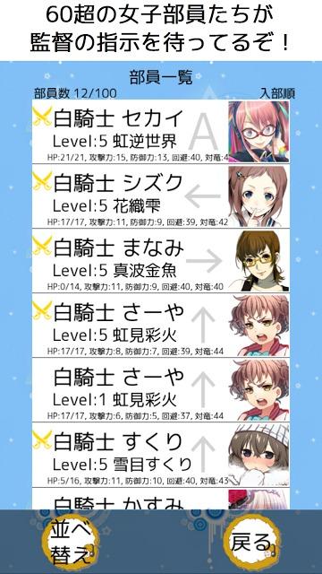 激闘!女子コマンド部(団体)のスクリーンショット_5