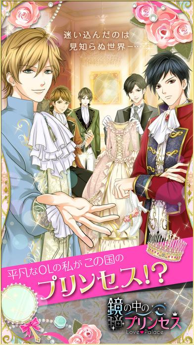 鏡の中のプリンセス Love Palaceのスクリーンショット_1