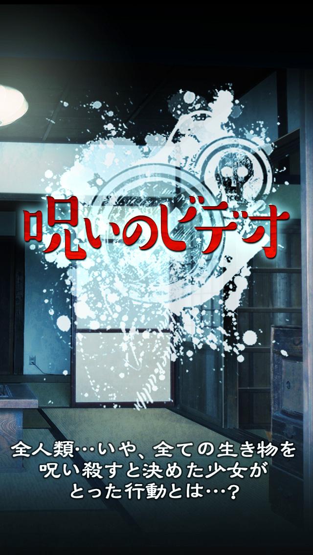 クリッカーゲーム 呪いのビデオ-人類滅亡計画!-のスクリーンショット_1