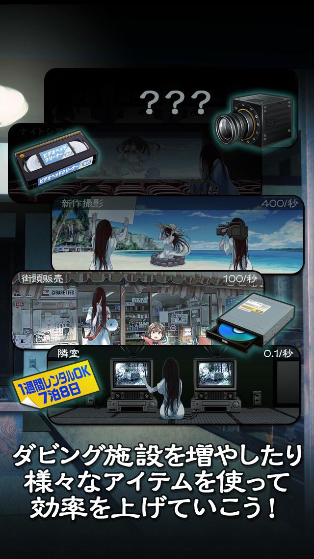 クリッカーゲーム 呪いのビデオ-人類滅亡計画!-のスクリーンショット_4