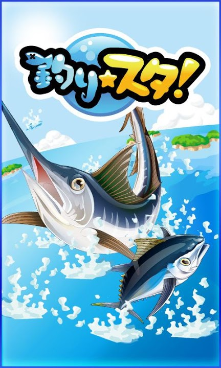 釣り★スタ【魚釣り・人気つりゲーム】by GREE(グリー)のスクリーンショット_1