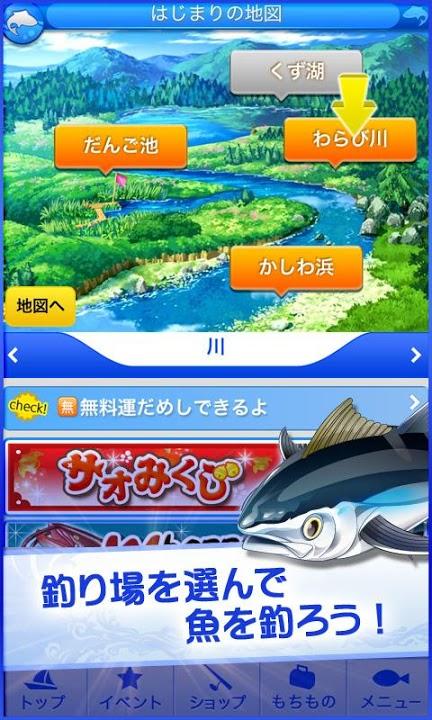 釣り★スタ【魚釣り・人気つりゲーム】by GREE(グリー)のスクリーンショット_2