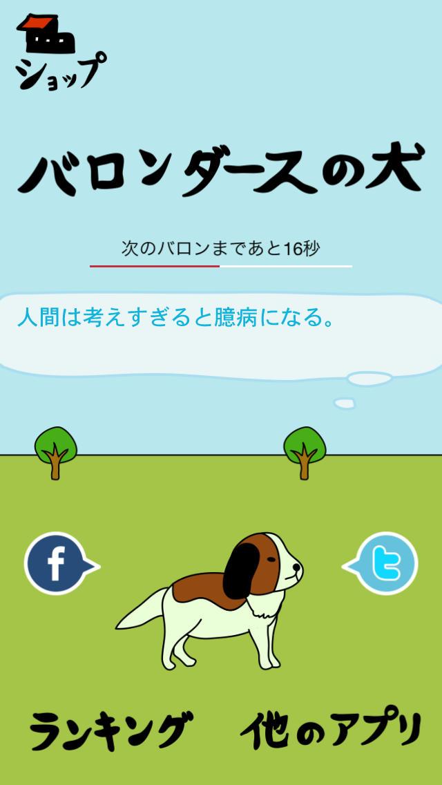 バロンダースの犬のスクリーンショット_1