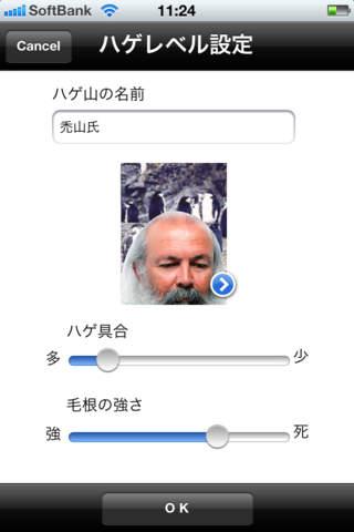 ハゲームARのスクリーンショット_3