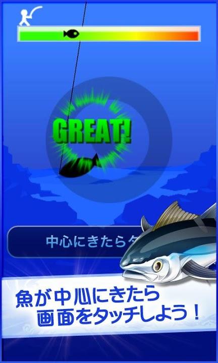 釣り★スタ【魚釣り・人気つりゲーム】by GREE(グリー)のスクリーンショット_4