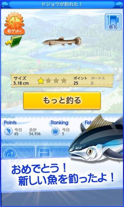 釣り★スタ【魚釣り・人気つりゲーム】by GREE(グリー)のスクリーンショット_5