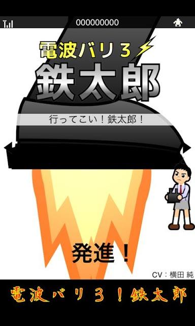 電波バリ3!鉄太郎のスクリーンショット_2