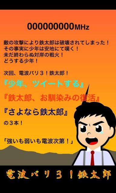 電波バリ3!鉄太郎のスクリーンショット_5