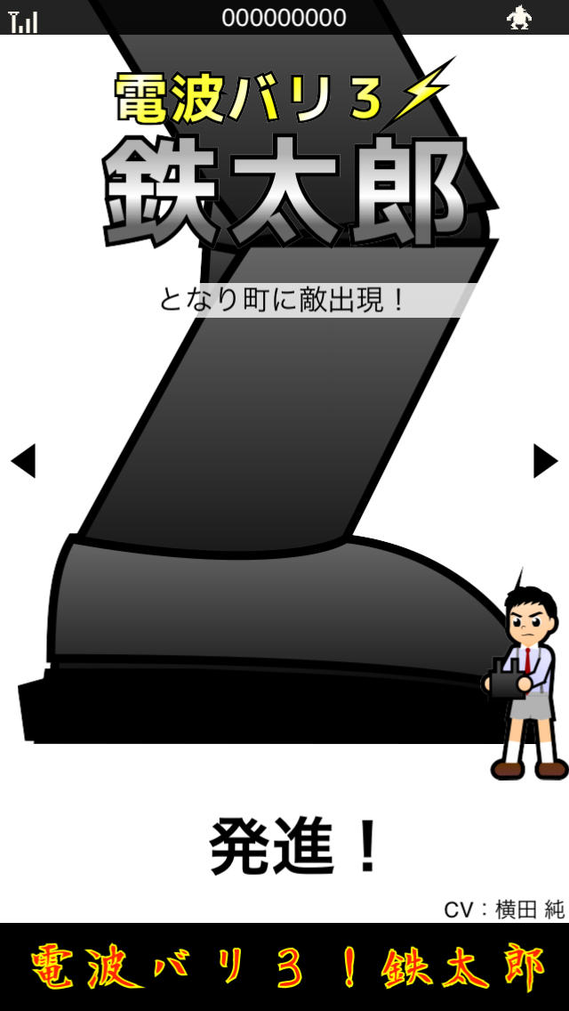 電波バリ3!鉄太郎のスクリーンショット_1