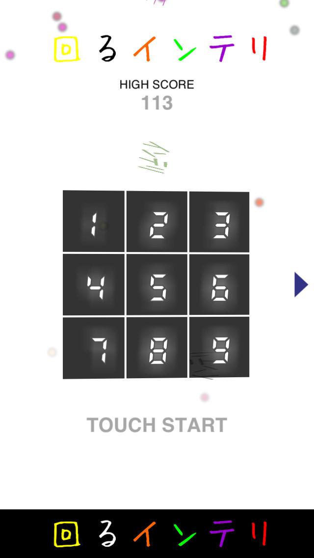 回るインテリのスクリーンショット_1