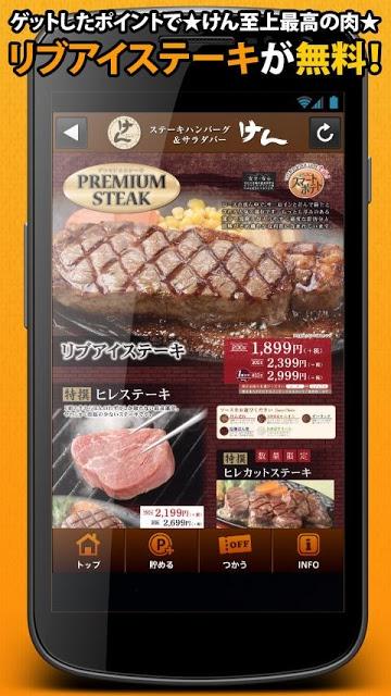 とくするクーポン ステーキけん公式アプリのスクリーンショット_3