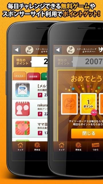 とくするクーポン ステーキけん公式アプリのスクリーンショット_4