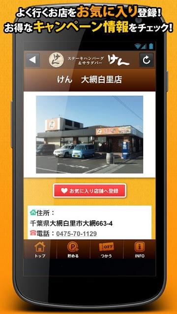とくするクーポン ステーキけん公式アプリのスクリーンショット_5