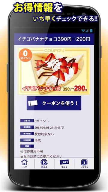 とくするクーポン ディッパーダン公式アプリのスクリーンショット_4