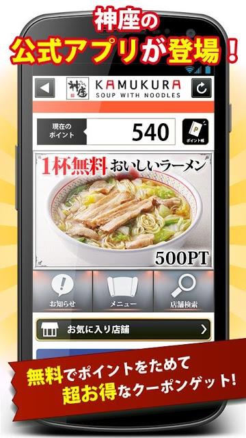 とくするクーポン 神座公式アプリのスクリーンショット_1