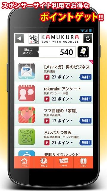 とくするクーポン 神座公式アプリのスクリーンショット_3