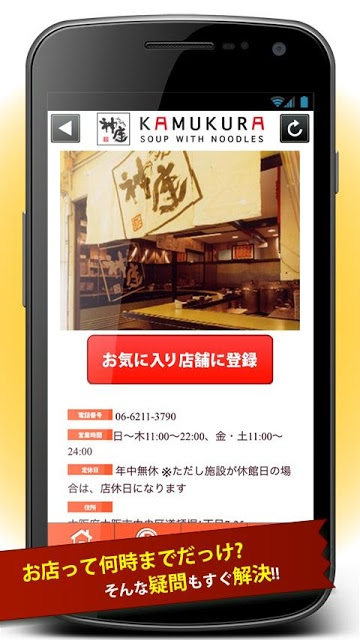 とくするクーポン 神座公式アプリのスクリーンショット_5