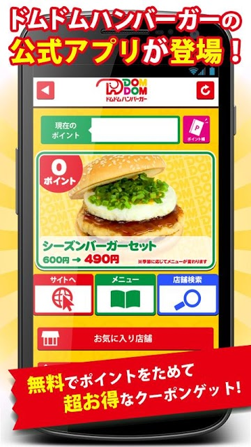 とくするクーポン ドムドムハンバーガー公式アプリのスクリーンショット_1