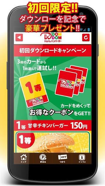 とくするクーポン ドムドムハンバーガー公式アプリのスクリーンショット_2