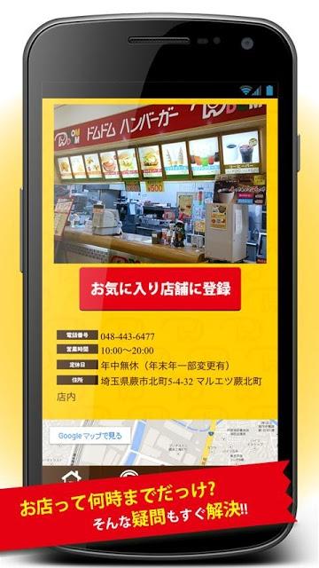 とくするクーポン ドムドムハンバーガー公式アプリのスクリーンショット_4
