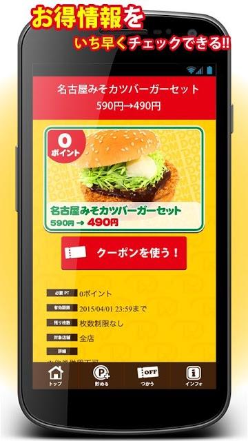 とくするクーポン ドムドムハンバーガー公式アプリのスクリーンショット_5