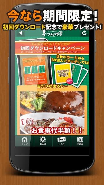 とくするクーポン ふらんす亭アプリのスクリーンショット_2