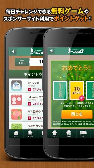 とくするクーポン ふらんす亭アプリのスクリーンショット_3