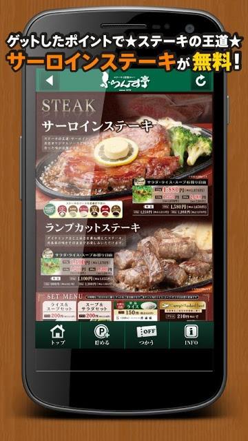 とくするクーポン ふらんす亭アプリのスクリーンショット_4