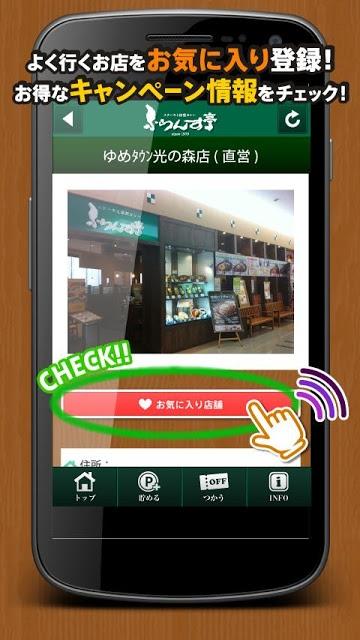 とくするクーポン ふらんす亭アプリのスクリーンショット_5