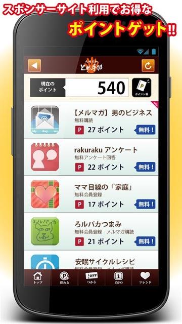 とくするクーポン とめ手羽公式アプリのスクリーンショット_3