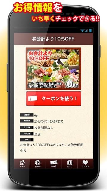 とくするクーポン とめ手羽公式アプリのスクリーンショット_4