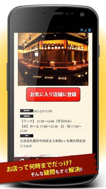 とくするクーポン とめ手羽公式アプリのスクリーンショット_5