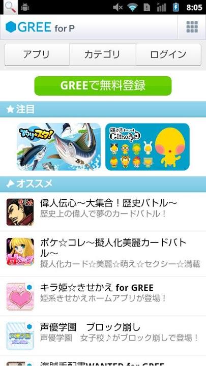 GREE for Pのスクリーンショット_1