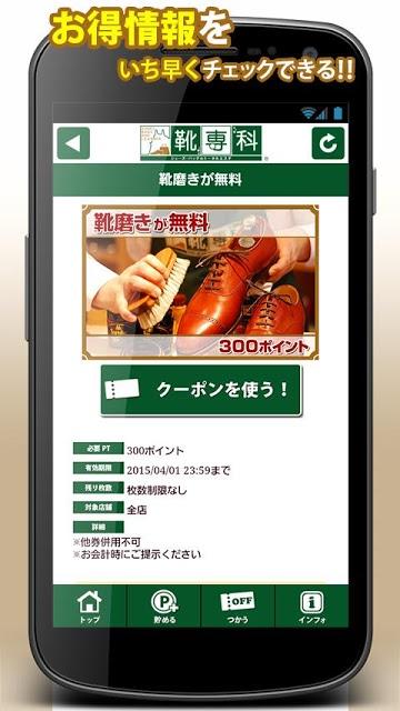 とくするクーポン 靴専科公式アプリのスクリーンショット_4