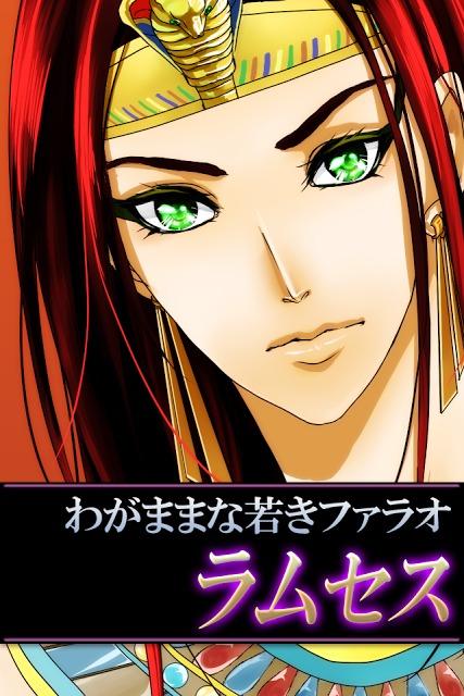 【恋愛ゲーム】愛してファラオのスクリーンショット_2