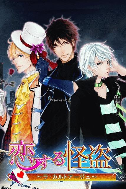 【恋愛ゲーム】恋する怪盗 ~ラ・カルトアージュ~のスクリーンショット_1