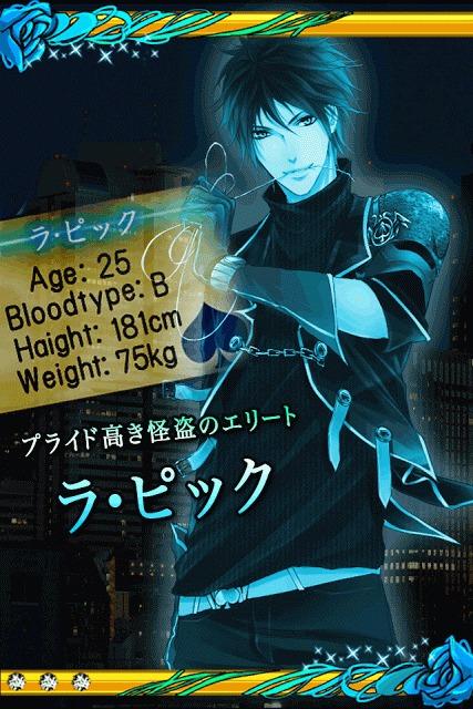 【恋愛ゲーム】恋する怪盗 ~ラ・カルトアージュ~のスクリーンショット_2