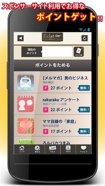 とくするクーポン Eclat(エクラ)公式アプリのスクリーンショット_3