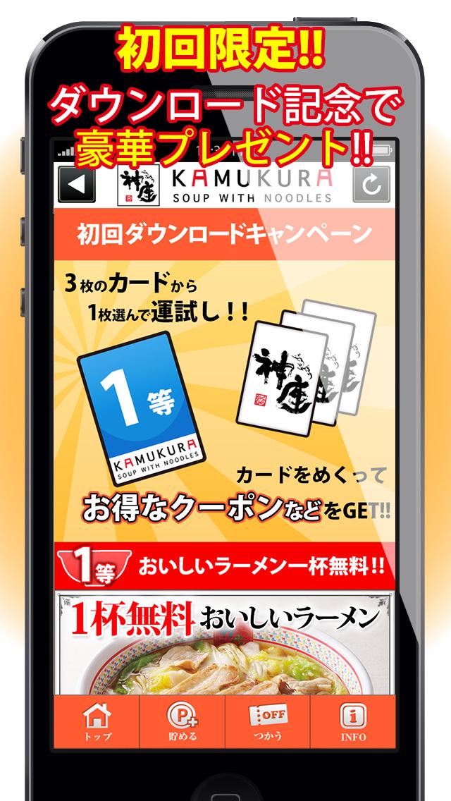 とくするクーポン 神座公式アプリのスクリーンショット_2