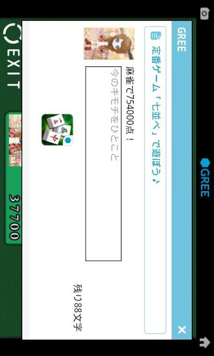 麻雀のスクリーンショット_5