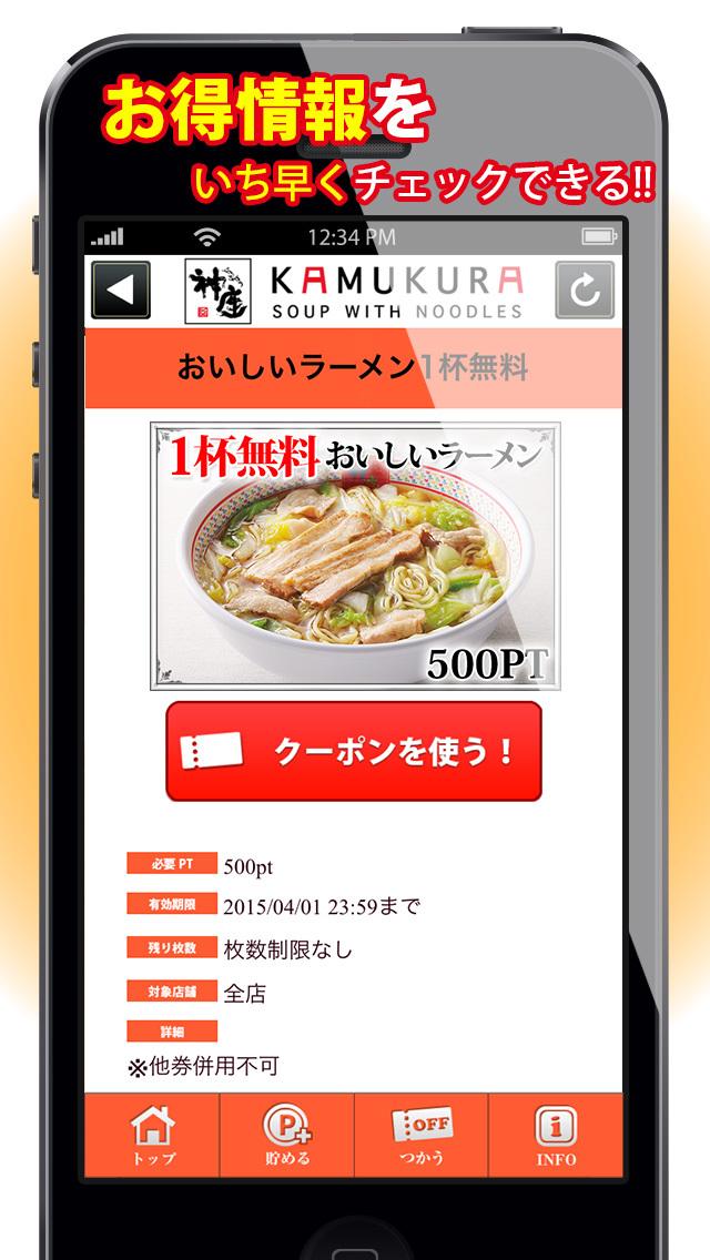とくするクーポン 神座公式アプリのスクリーンショット_4