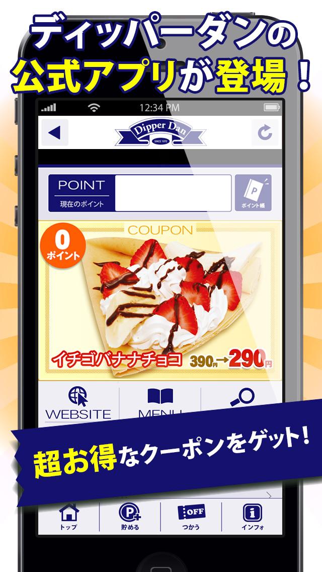 とくするクーポン ディッパーダン公式アプリのスクリーンショット_1