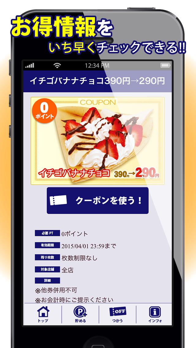 とくするクーポン ディッパーダン公式アプリのスクリーンショット_3