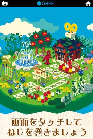 ハコニワ【森の中で育てる箱庭・育成ゲーム】GREE(グリー)のスクリーンショット_1