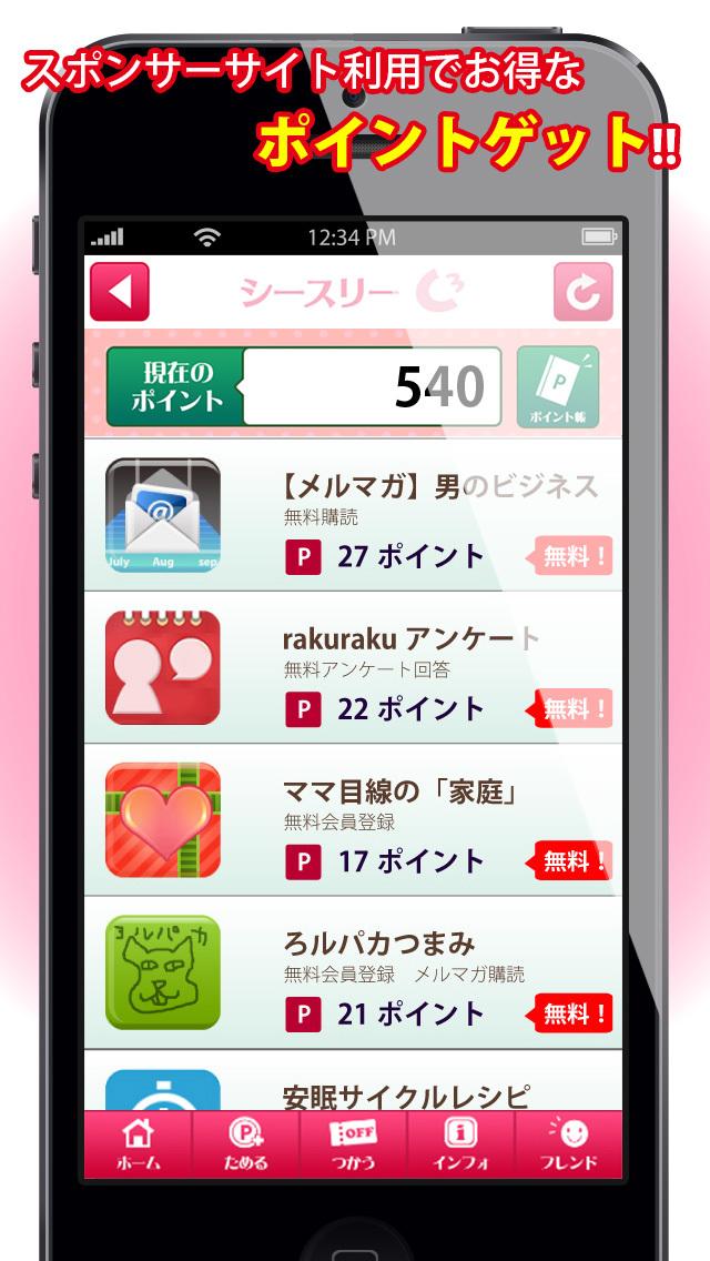 とくするクーポン 脱毛サロン≪シースリー(C3)公式アプリ≫のスクリーンショット_3