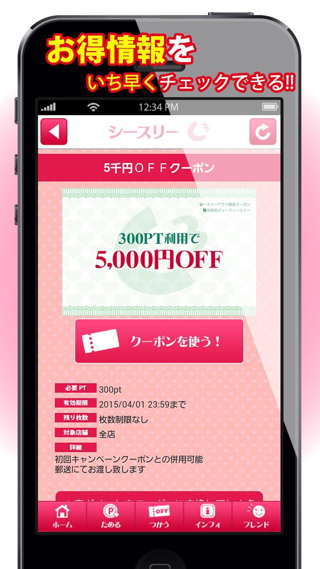 とくするクーポン 脱毛サロン≪シースリー(C3)公式アプリ≫のスクリーンショット_4