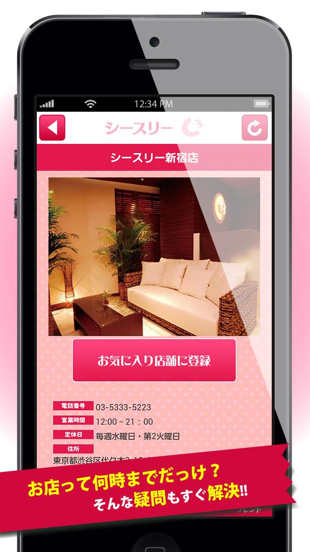 とくするクーポン 脱毛サロン≪シースリー(C3)公式アプリ≫のスクリーンショット_5